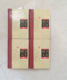 辞书大全--成语词典 1、2、3、4册