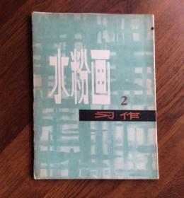 水粉画 2 (习作  16张全)