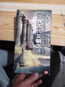 世界古代文明之谜 大型系列片(3DVD经济版)