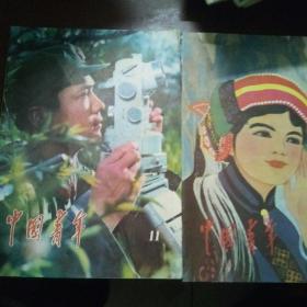 中国青年,1979,,1,8,,7,9,10,,,11