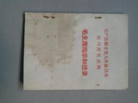 毛主席指示和语录(三本合)