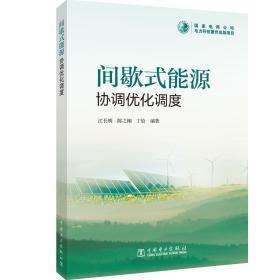 间歇式能源协调优化调度