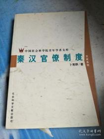 【正版】秦汉官僚制度
