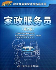 家政服务员(五级)(第2版) 和社会保障部教材办公室组织写 正版 9787516713020 书店