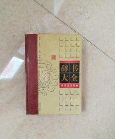 辞书大全--俗语 谚语辞典