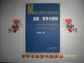 垄断、竞争与管制:北京市住宅业市场结构研究