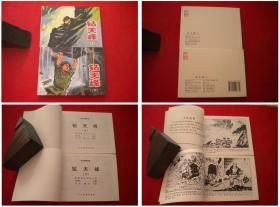 《钻天峰》一套两册,50开李杰绘。人美2010.3一版一印,5479号,连环画