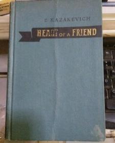朋友的心 英文版 精装本  苏联莫斯科出版的英文小说