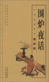 围炉夜话/全民阅读系列丛书·中华经典国学口袋书
