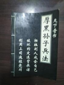 厚黑孙子兵法(天下奇书)