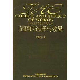 词语的选择与效果