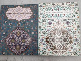 Islamic Arts Museum Malaysia 【Volume 1—2】2本