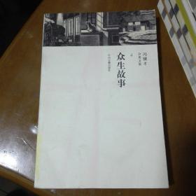 冯骥才分类文集(第4卷):众生故事