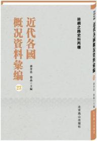 近代各国概况资料汇编(16开精装 全68卷)