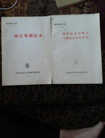 国际地震论文专辑(地震观测技术)(第四纪活动断层与地震活动性研究)2本