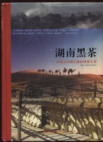 湖南黑茶--中国古丝绸之路的神秘之茶(主编蔡正安签名赠本)