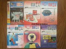 机械工人(冷加工)1987年第1--12期全12册
