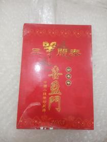 三羊开泰 中国小钱币珍藏册 2003   完整   外封戳伤