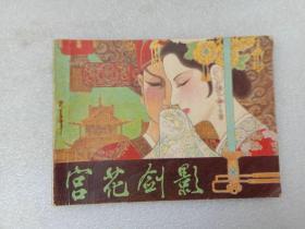 连环画 宫花剑影 辽宁美术出版社 1984年1版1印