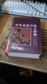 中外名言分类大辞典