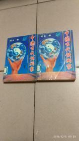 中国当代预测家--上下册【1993年一版一印】h01