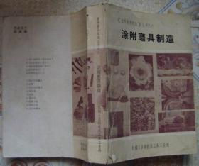 《磨料磨具制造》丛书之六 涂附磨具制造