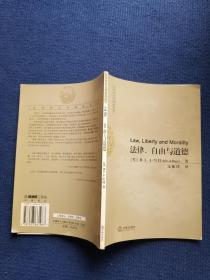 《法律、自由与道德》