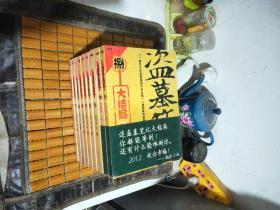 盗墓笔记 全套1-9册 (自配书三是中国友谊出版社) 有7本有护书套