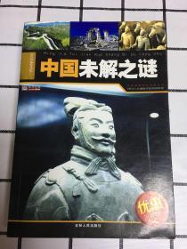 中国未解之谜:彩图版