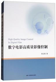 数字电影高质量影像控制