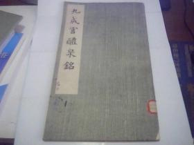 九成宫泉醴铭(唐) 魏征 撰文  欧阳询书