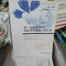 第35届纺织科学国际学术研讨会论文集
