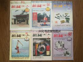 机械工人(冷加工)1988年第1--12期全12册