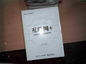 互联网+:中国步入互联网红利时代  -