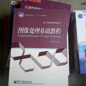 """普通高等教育""""十二五""""规划教材·电子信息类精品教材:图像处理基础教程"""