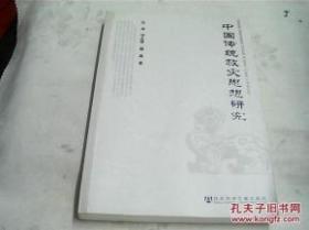 【正版】中国传统救灾思想研究