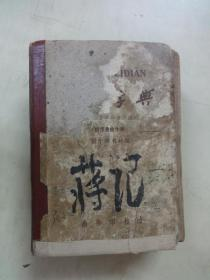 新华字典 商务印书馆(1957版)