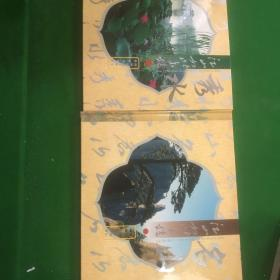 江山如此多娇,自然画卷邮票珍藏册