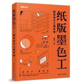 纸版墨色工视觉设计工具手册