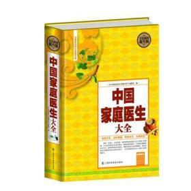 中国家庭医生大全(全民阅读提升版)