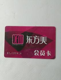 东方美会员卡