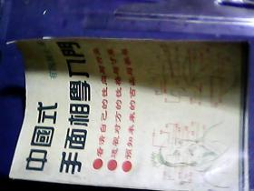 中国式手面相学入门(1993年一版一印