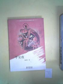 中国儿童文学走向世界:平安夜