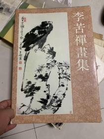李苦禅画集 (1989年1版1印1000册,8开精装)