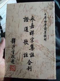 永嘉禅宗(影印本)