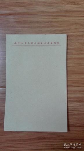 五十年早期:南平专员公署水利电力局便用笺17张(空白)
