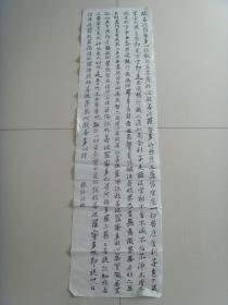 张振波:书法:心经二幅(一幅未签名未盖章,一幅只签名)(补图)