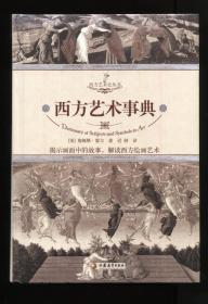 西方艺术事典(馆藏书)