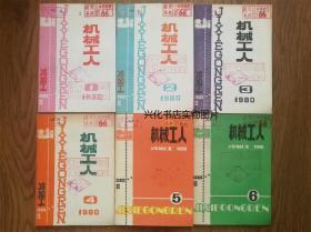 机械工人(冷加工)1980年第1--12期全12册