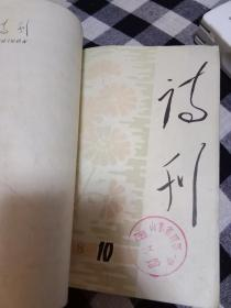 诗刊1978-(10-12)
